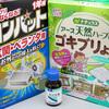 【保存版】夏の害虫対策 ~ゴキブリを根絶やしにする方法~