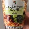 カップラーメン ごまと花椒の風味 坦々麺(セブンイレブン