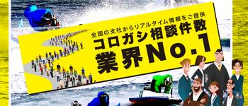 【行列のできる競艇相談所】という競艇予想サイトを徹底検証!口コミ・評価・評判