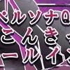 【ペルソナQ】p3目線[ごーこんきっさ]編 ゴールイン!運命のあの子と結婚!?今回も魅力と攻略をご紹介!ペルソナQ2のための振り返りプレイ!