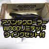 【イマカツ】限定販売!非売品の羽がセットになった「アベンタクローラーWOODリミテッド ウイングセット付」発売!