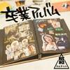 【CD感想】昭和の残骸たちによる平成最後の新譜「卒業アルバム/昭和カルテット」