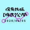 【個人資産】2020年6月1週目保有銘柄公開!~資産がついに戻った!日経もダウもコロナなんてなかった!?~