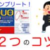 【DUO 3.0】絶対コンプリート出来る!たった2つのコツ