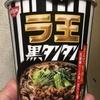 日清食品 ラ王 黒タンタン 食べてみました。