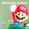 【Switch】2019年に買ったゲームと感想。