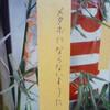 笹の葉ザラザラの巻