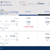 【竹内涼真 ファンミーティング in 台北】フライトスケジュールと特典航空券の予約
