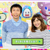 司会と大豆生田先生が素敵な「すくすく子育て」12月はママの悩み特集!