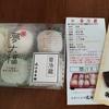 岡崎市で100年以上続く和菓子屋さん 「近江屋本舗」の夢大福はふわっと軽くて絶品です。
