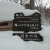 おひとりさまの北海道温泉ツアー