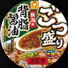 マルちゃん ごつ盛り 新潟風 背脂醤油ラーメン 89+税円
