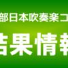 2018年度中部日本吹奏楽コンクール結果情報(中学校部門西三河北ブロック)【管楽器担当のあるあるネタ特別編】