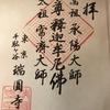 【御朱印】高雲山 瑞円寺に行ってきました|東京都渋谷区の御朱印