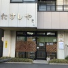 たけしや(松本)