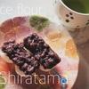 【米粉】で作る簡単お菓子*白玉レシピ*