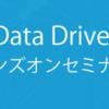 CData Drivers ハンズオン