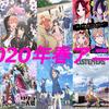 【2020年春アニメ】僕が視聴予定の15作品を紹介! 今期は大豊作だあああ!!!