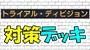 【デュエプレ】 トライアルディビジョン 対策デッキ(SPルールマッチ)【デュエルマスターズプレイス】