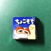 【食レポ】チロルチョコ・ちょこもち味!