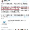 福田財務事務次官のセクシャルハラスメント疑惑について:性的被害について女性を男性と区別し、女性を弱者として位置づけ、女性だけに特別な名誉保護を求める吉良よし子議員と福島みずほ議員の発言はジェンダー平等の現代日本社会の流れに逆行する矛盾発言である