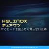 ギズモード・ジャパンを読んでたらHelinox チェアワンを買っていた件