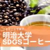 明治大学がSDGsをテーマにしたコーヒーを企画開発〜できることを探した〜