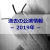 過去の公演情報-2019年-