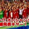 sfida Fリーグ オーシャンカップ日程発表!規模が拡大してレギュレーションはどうなる!?