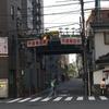 横浜の鉄道戦争遺構・京急「旧平沼駅跡」