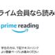 驚愕の値上げ。Amazonプライムが月額400円から500円に。ところで大阪ガスのPプランは、どうなるのか!?