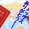 アメックスに助けられた!海外での通訳サービス「オーバーシーズアシスト」とっても優秀です。