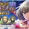 「まごころ届け☆花咲くメイド 引換券ガチャ」開催!