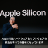 【WWDC2020】Macは新しい時代に(Apple Silicon + Big Sur)