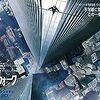 ワールド・トレード・センターを綱渡り?! 最新映画!「ザ・ウォーク」レビュー