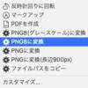 TwitterにPNGをアップするときにJPEGに変換されない画像を作る