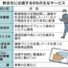 高齢者支援に郵便局網 日本郵便・ドコモなど  8社で新会社