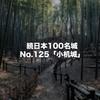 続日本100名城No.125「小机城」は、竹林が生い茂るおすすめの癒しスポットです!