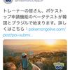 9月13日アップデート情報まとめ:EXパスシェア・ポケストップ申請・アンドロイドAR修正など【ポケモンGO】