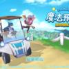 【LINE PANGYA 】導入方法について(追記)【MOBILE 魔法飛球】