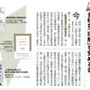 【ブックレビュー】週刊ダイヤモンド2018.9.15