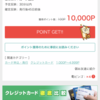 【楽天ポイント貯めるからこれしかない!!】 なんと16,300楽天ポイント!!