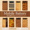 新春特価!?バッテリーを予約なしで買うならこのサイト | モバイルスマートの口コミです