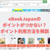 eBookJapanのポイントがつかない?ポイント利用方法を解説