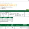 本日の株式トレード報告R3,02,05