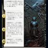 【ネタ】テーロス婚活記←キャッチコピーは宿命から逃れよ(意味深)