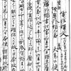 京城 大鳥公使 発 東京 陸奥外務大臣 宛 電信訳文 1894.6.29