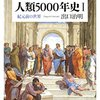 『人類5000年史Ⅰ-紀元前の世界』を読みました