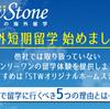 本気で英語を学びたいあなたへ。海外短期留学「Glowstone」を徹底解剖!