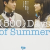 【(500)日のサマー】小悪魔なサマーの魅力がたっぷり